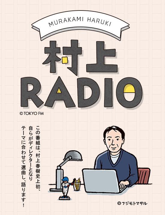 무라카미 하루키 : 베스트셀러부터 DJ 및 라디오 아나운서까지   화씨 잡지