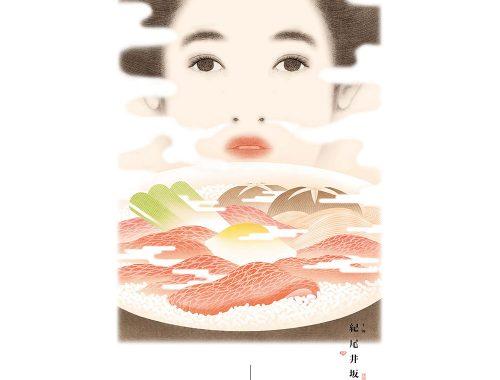Illustrasjon av kvinne med risrett