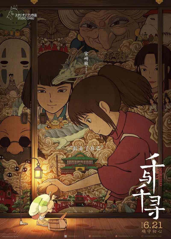 De posters die de première van Spirited Away in China promootten