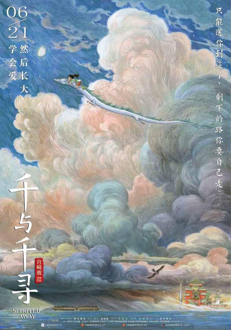 Plakatene fra premieren til Spirited Away ble laget av kunstneren Zao Dao