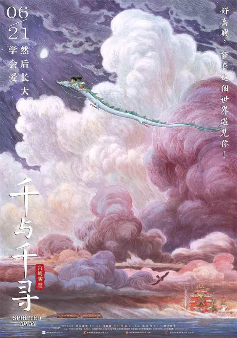 De kleuren benadrukken dit prachtige werk van de kunstenaar Zao Dao voor Spirited Away